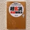 「超音読」英語勉強法   野島 裕昭 著
