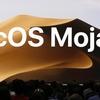 今秋のApple楽しみすぎ!〜GIZMODE がmacOS Mojaveのベータ版をレビュー〜