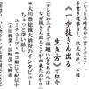 浜崎茂の選挙公報(2015年小松市議会選)