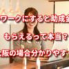 テレワークにすると助成金がもらえるって本当?大阪の場合分かりやすく