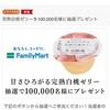 10/2 ファミリーマート 完熟白桃ゼリー スマートパスの日クーポン
