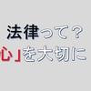 法律ってなんなのだろう?違法じゃなければ何でもありなのか?日本の「心」を思い出せ!って話