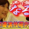TVアニメ 「クレーンゲール」 出演!
