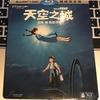 台湾旅行ついでにジブリ映画のBlu-rayを格安で買おう!