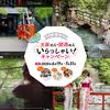 今こそマイクロツーリズムで泊まってみたい大阪の憧れの温泉旅館4選。大阪の人・関西の人いらっしゃいキャンペーンだぞ!