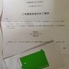【当確分】 イオン×カップスター 乃木坂 イオンギフトカード1000円