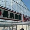 長島農園のいちご狩り♪行ってきました