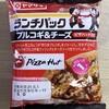 今日のお昼は、ヤマザキ ランチパック ピザハット プルコギ&チーズでした。