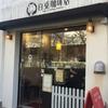 白兎珈琲店&ハンドメイドショップ