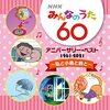 【CD】「NHKみんなのうた 60 アニバーサリー・ベスト ~私と小鳥と鈴と~」が2021年5月19日に発売(「春のゆくえ」初CD化)