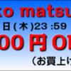 ★yuriko matsumoto お正月SALE・1000円オフクーポン!