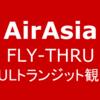 AirAsia Fly-Thruでクアラルンプールトランジット観光 (HND-KUL-CMB)