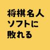 【もう将棋プロは不要?】佐藤天彦名人が将棋ソフト『ponanza』に完全敗北で感じたこと【将棋電王戦】