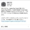 iPhoneやiPadが何度も再起動を繰り返す不具合を修正したiOS 11.2がリリース
