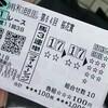 浦和競馬場のよいところ わるいところ (3/21 悪天候の中 行ってまいりました!)