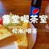 【松本喫茶】駅近で朝食「翁堂喫茶室」モーニングでまさかのペプシコーラだ