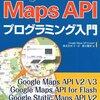 GoogleMaps API Version.3を試してみました