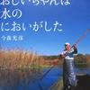 ◆『おじいちゃんは水のにおいがした』