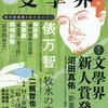 影裏(沼田真佑)掲載の文学界5月号!在庫が売り切れ?