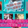 【ベストヒット・ドーパミンVol.7】名曲カバーで「やる気の出る音楽」をお届け