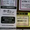 """摩天楼オペラ""""Club摩天楼 限定LIVE 2016"""" at 渋谷WWW"""