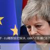 東西FXリサーチ – EU離脱協定採決、GBPへの影響とは?
