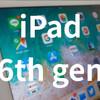 iPad(第6世代)を買ったよ! 購入したアクセサリも紹介