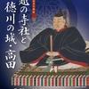 【〜10/20、上越市】企画展「上越の寺社と徳川の城・高田」開催