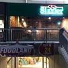 Foodland まもなくオープン