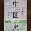 『教養としての「中国史」の読み方』を読みました。