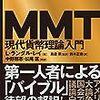上座部(小乗)MMTと大乗MMT