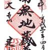 建長寺(鎌倉)の御朱印と御朱印帳(花まつり)