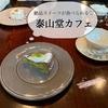 【秩父おすすめカフェ】泰山堂カフェ