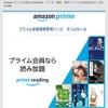 使える?!Amazonプライム会員の新サービス Prime Reading 読み放題で秋の夜長を楽しもう