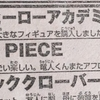 ONE PIECE・尾田栄一郎先生の音楽センス!!