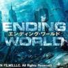 【映画】エンディングワールド