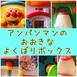【アンパンマンおおきなよくばりボックス】レビュー!プレゼントにおすすめ!知育・一歳誕生日