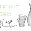 宝山の日本酒を徹底解説!味の特徴は?どんなこだわりがあるの?