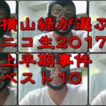 横山緑が選ぶニコ生2017年上半期事件 ベスト10