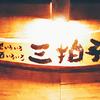 【オススメ5店】飯塚・筑紫野(福岡)にあるホルモンが人気のお店