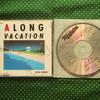 名盤の評判も納得。大滝詠一さんのアルバム『A LONG VACATION』をブックオフで購入。聴いた感想を書きました