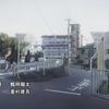【地域別】けいおん!!舞台探訪@叡山電鉄茶山駅・一乗寺駅