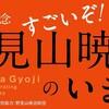 野見山暁治100歳記念展が新春に企画されている