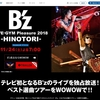 明日はWOWOWにて「B'z LIVE-GYM Pleasure 2018 -HINOTORI-」