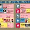 2016佐賀熱気球世界選手権(バルーンフェスタ) イベントステージにご出演 笠浩二