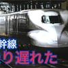 新幹線に乗り遅れたらどうなるの【追加料金?】