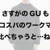 「GUはどこまでコスパで戦えるのか?」ユニクロ・GU新作&セールレビュー(18/7/27〜8/1)