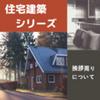 【住宅建築シリーズ③】住宅建築の近所への挨拶周りについて