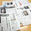 カズオ・イシグロ氏ノーベル文学賞、各紙読み比べ