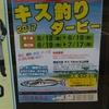 波止釣り (糸島)